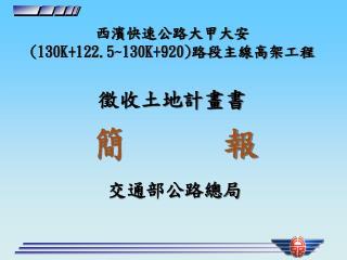 西濱快速公路大甲大安 (130K+122.5~130K+920) 路段主線高架工程  徵收土地計畫書