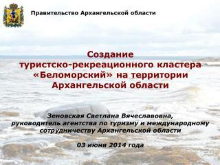Создание  туристско-рекреационного кластера «Беломорский» на  территории Архангельской области