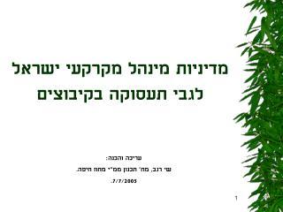 מדיניות מינהל מקרקעי ישראל לגבי תעסוקה בקיבוצים