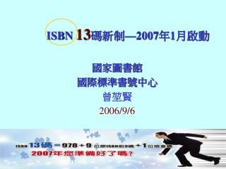 ISBN  13 碼新制 —2007 年 1 月啟動