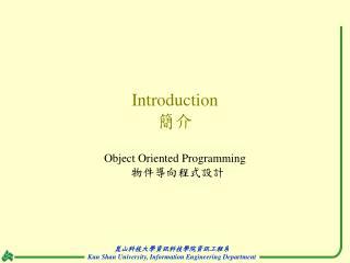 Introduction 簡介