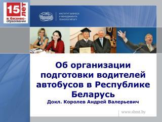 На рынке  бизнес-образования  Беларуси
