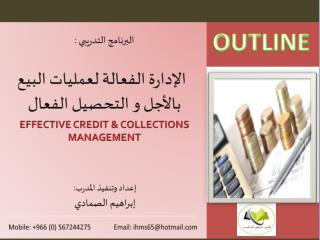 البرنامج التدريبي  : الإدارة الفعالة لعمليات البيع بالأجل و التحصيل الفعال