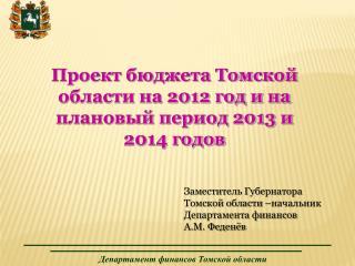 Департамент финансов Томской области