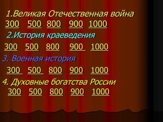1.Великая Отечественная война 300 500 800 900 1000