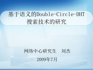 基于语义的Double-Circle-DHT 搜索技术的研究