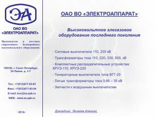 Силовые выключатели 110, 220 кВ  Трансформаторы тока 110, 220, 330, 500, кВ