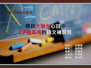 尋找 大學生 心目 中 CP 值最高 的 語文補習班