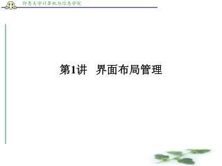 第 1 讲   界面布局管理