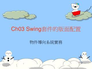Ch03 Swing 套件的版面配置