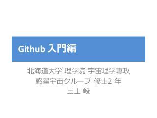 Github 入門編