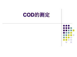 COD 的测定