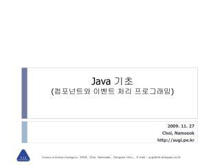 Java  기초 ( 컴포넌트와 이벤트 처리 프로그래밍 )