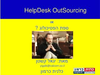 HelpDesk OutSourcing