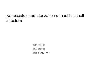 Nanoscale characterization of nautilus shell structure