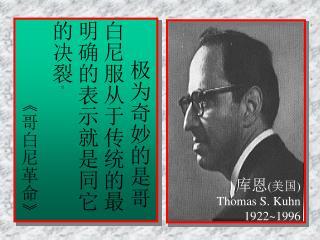 库恩 ( 美国 )  Thomas S. Kuhn 1922~1996
