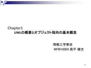 Chapter1 UML の概要とオブジェクト指向の基本概念