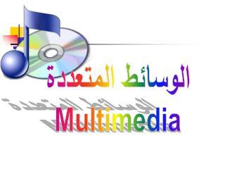الوسائط المتعددة Multimedia