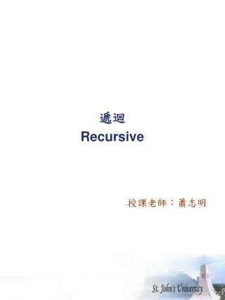 遞迴 Recursive