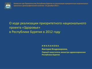 О ходе реализации приоритетного национального проекта «Здоровье»  в Республике Бурятия в 2012 году