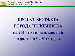 Администрация города Челябинска КОМИТЕТ ФИНАНСОВ