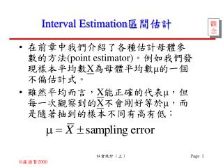 Interval Estimation 區間估計