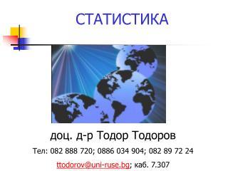 доц. д-р Тодор Тодоров Тел: 082 888 72 0 ; 0886 034 904; 082 89 72 24