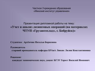 Частное Учреждение образования «Минский институт управления»