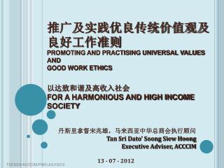丹斯里拿督宋兆雄,马来西亚中华总商会执行顾问 Tan Sri Dato' Soong Siew Hoong Executive Adviser, ACCCIM 13 - 07 - 2012