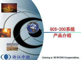 GCS-200 系统
