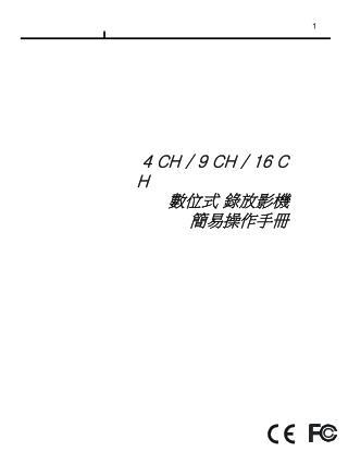 4 CH / 9 CH / 16 CH       數位式 錄放影機           簡易操作手冊