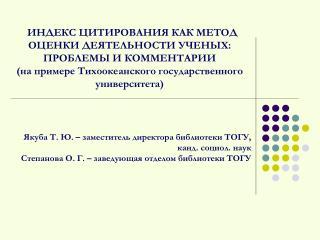 Якуба Т. Ю. – заместитель директора библиотеки ТОГУ,  канд. социол. наук