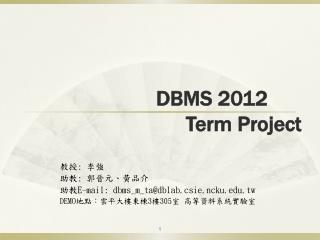DBMS 2012              Term Project