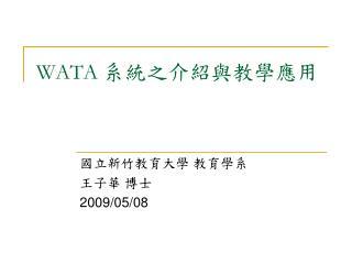 WATA  系統之介紹與教學應用
