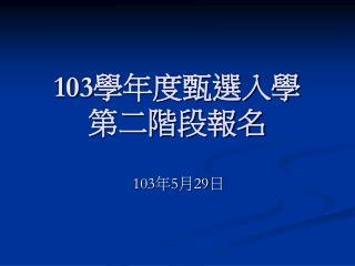 103 學年度甄選入學 第二階段報名