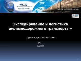 Экспедирование и логистика железнодорожного транспорта – Презентация ООО ПКП ЛХС 2011,  Одесса