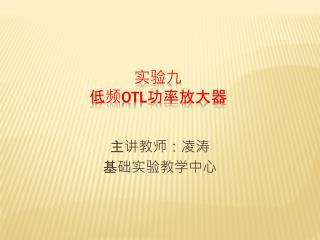 实验九 低频 OTL 功率放大器