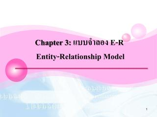 Chapter 3:  แบบจำลอง  E-R Entity-Relationship Model