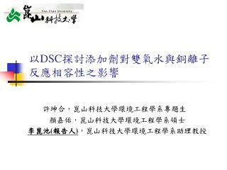 以 DSC 探討添加劑對雙氧水與銅離子反應相容性之影響