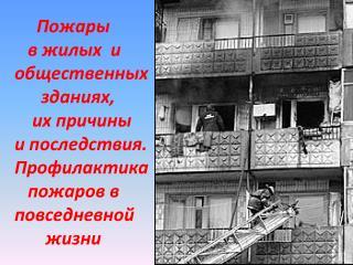 Пожары     в жилых  и  общественных        зданиях,      их причины  и последствия.  Профилактика
