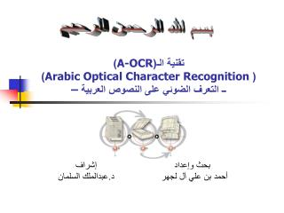تقنية الـ( A-OCR ) (  Arabic Optical Character Recognition ) ــ التعرف الضوئي على النصوص العربية –