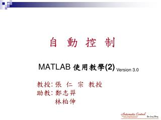 MATLAB  使用教學 (2)