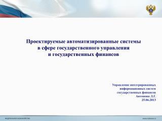 Проектируемые автоматизированные системы  в сфере государственного управления