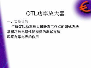 OTL 功率放大器