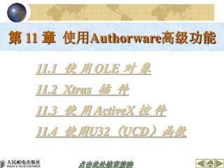 ?  11  ?   ?? Authorware ????