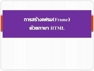 ????????????( Frame ) ????????  HTML