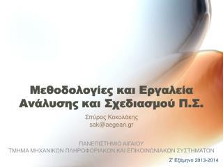 Μεθοδολογίες και Εργαλεία Ανάλυσης και Σχεδιασμού Π.Σ.