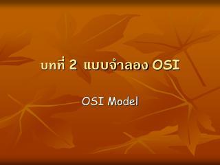 บทที่ 2  แบบจำลอง OSI