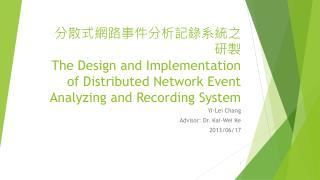 Yi-Lei Chang Advisor: Dr. Kai-Wei Ke 2013/06/17