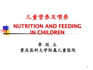 儿童营养及喂养 NUTRITION AND FEEDING   IN CHILDREN